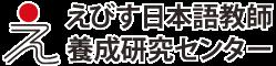 大阪日本語教師養成講座|えびす日本語教師養成研究センター